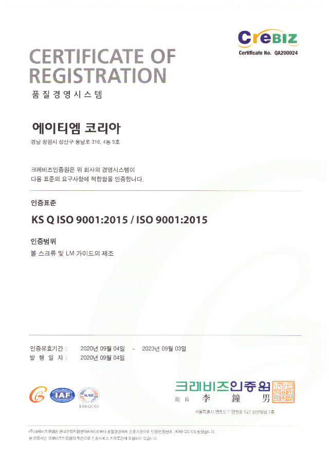 ATM KOREA ISO인증서.jpg